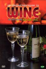 성공 비즈니스를 위한 와인 입문 가이드 [AN INRODUCTORY GUIDE TO WINE] [아웃케이스 포함]