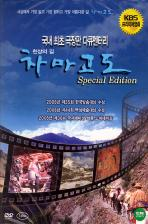 천상의 길 차마고도 극장판 S.E: KBS 프리미어영화