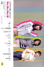 결혼하고 싶은 여자 [MBC 수목 미니시리즈] [08년 11월 MBC 드라마 프로모션] [7disc/아웃박스 포함]
