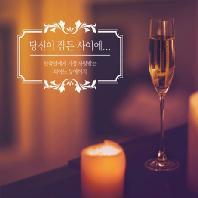 당신이 잠든 사이에: 한국인에게 가장 사랑받는 피아노 뉴에이지