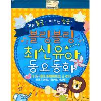블링블링 최신유아 동요동화