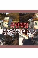 EBS 극한직업 건축학 시리즈 2 [주문제작상품]