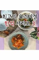 EBS 최고의 요리비결 한식 시리즈 3 [주문제작상품]