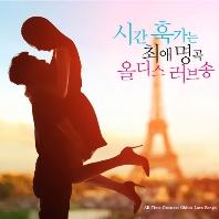 시간 훅가는 최애 명곡 올디스 러브송 [ALL TIME GREATEST OLDIES LOVE SONGS]