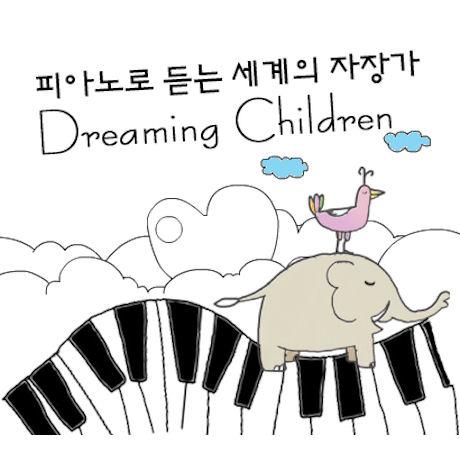 피아노로 듣는 세계의 자장가 [DREAMING CHILDREN]