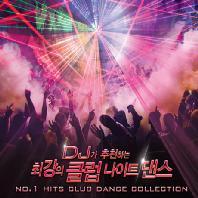 DJ가 추천하는 최강의 클럽 나이트 댄스