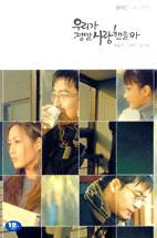 우리가 정말 사랑했을까/ MBC 미니시리즈 (OST 포함 한정판)