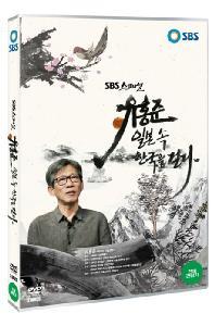 유홍준 일본 속 한국을 걷다 [SBS 스페셜] / [2disc]