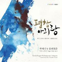 PARK AE RI(박애리)/ POPPIN HYUNJOON(팝핀현준) - 평창 아리랑: 2018 평창 동계 올림픽 기념음반 [PYEONGCHANG ARIRANG]