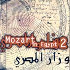 Mozart In Egypt 2 [이집트의 모차르트 2]