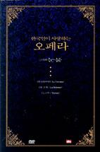 한국인이 사랑하는 오페라: 그녀의 눈물 [라 트라비아타+라 보엠+노르마]