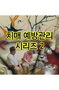 EBS 치매 예방관리 시리즈 2 [주문제작상품]