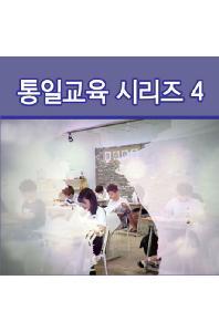 EBS 통일교육 시리즈 4 [주문제작상품]