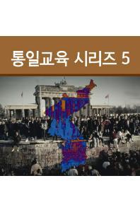EBS 통일교육 시리즈 5 [주문제작상품]