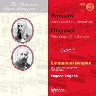 PIANO CONCERTOS/ EMMANUEL DESPAX, EUGENE TZIGAN [낭만주의 피아노 협주곡 77집: 브론자르트 & 우르스프루흐]