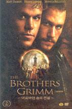 그림형제: 마르바덴 숲의 전설 [THE BROTHERS GRIMM] [09년 11월 엔터원 3차행사] [1disc]