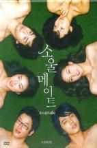 소울메이트 시즌 1: 한정디지팩 [MBC 드라마] 슬림케이스입니다