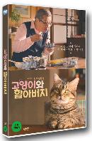 고양이와 할아버지 [ねことじいちゃん]