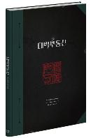 대박부동산 [스페셜 메이킹] [KBS2 수목드라마]