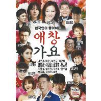 한국인이 좋아하는 애창가요 100곡 [USB]