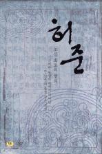 허준 VOL.3 [MBC 창사기념 특별기획드라마 37-51화]
