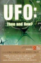 유에프오: 미확인 비행물체 [UFO: THEN AND NOW?] [2disc/아웃박스 포함]