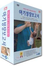아기성장 보고서 [EBS가 만든 신개념 육아지침서]