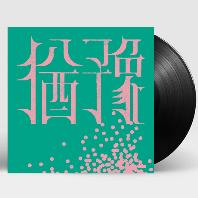 유예 [LP] [한정반]