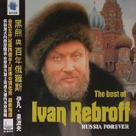 REBROFF FOREVER