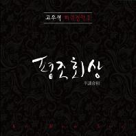 고우석 - 평조회상 [平調會相] [피리정악 1]