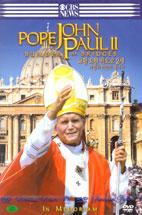 교황 요한 바오로 2세: 사랑과 희망의 메세지 [POP JOHN PAUL 2: BUILDER OF BRIDGES] [08년 10월 파라마운트 싸싸 행사]