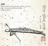 한국 민요 모음