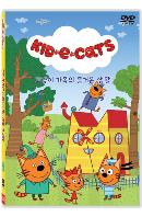 키드에켓: 고양이 가족의 즐거운 생활 5종세트 [5DVD+CD] [KIDECATS]