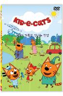 키드에켓: 고양이 가족의 신나는 일상 5종세트 [5DVD+CD] [KIDECATS]