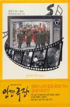 노총각 우즈벡 가다 [KBS 다큐 미니시리즈 인간극장]  / (미개봉)2disc/아웃케이스 포함