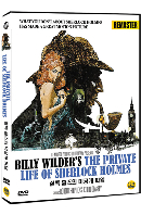 셜록 홈즈의 미공개 파일 [리마스터링] [THE PRIVATE LIFE OF SHERLOCK HOLMES]