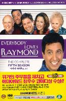 [집콕친구 미드 할인] 내사랑 레이몬드 시즌 5 [EVERYBODY LOVES RAYMOND: COMPLETE 5 SEASON]