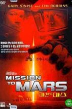 Mission To Mars (미션 투 마스) 행사용 [1disc]