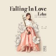 FALLING IN LOVE WITH ERHU: 1000 FORMS OF BLISS