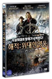 해적: 위대한 영웅 [THE PIRATE]
