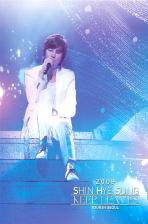KEEP LEAVES TOUR IN SEOUL [2009 아시아투어] 미개봉