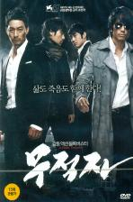 무적자 [17년 3월 CJ E&M/아트서비스 한국영화 프로모션]