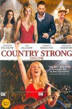 컨트리 스트롱 [COUNTRY STRONG] [12년 8월 소니 바캉스 할인행사] DVD