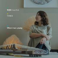 연희별곡_WHEN I WAS YOUNG