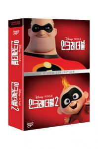 인크레더블 1 & 2 [THE INCREDIBLES]