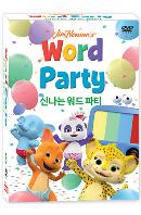 신나는 워드파티 11종세트 [5DVD+5CD+영한대본] [WORD PARTY]