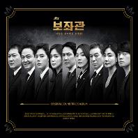 보좌관: 세상을 움직이는 사람들 [JTBC 월화드라마]