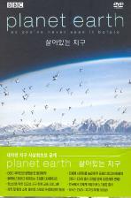 살아있는 지구 VOL.2 [PLANET EARTH] <초회디지팩판>. 6disc / 디지팩 / 하드 아웃박스 포함