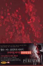향수: 어느 살인자의 이야기 프리미엄 에디션 [PERFUME: THE STORY OF THE MURDERER P.E-OST+소설패키지] [08년 6월 태원 40% 빅세일]