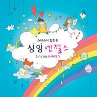 SINGING ANGELS [소년소녀 합창단]